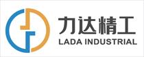 深圳市力达精工工业有限公司