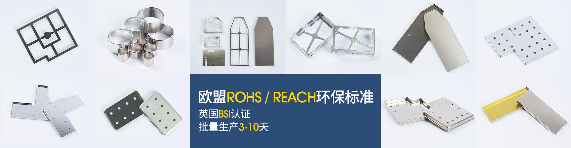 ��杈剧簿宸ュ��界僵娆х��ROHS/REACH��淇�����