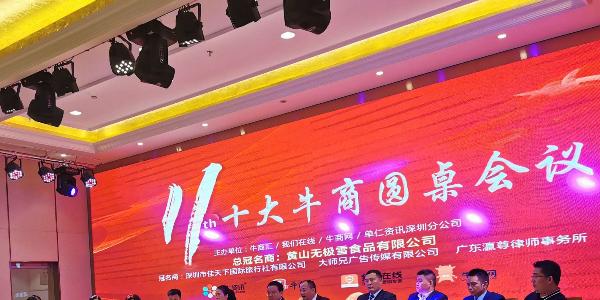 风雨彩虹,让我们相遇在2020年第六届牛商争霸赛(深圳赛区)!