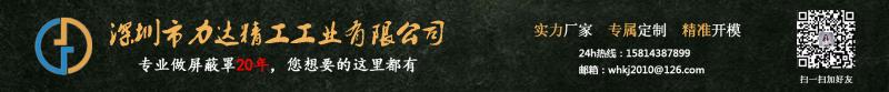 深圳力达精工店铺