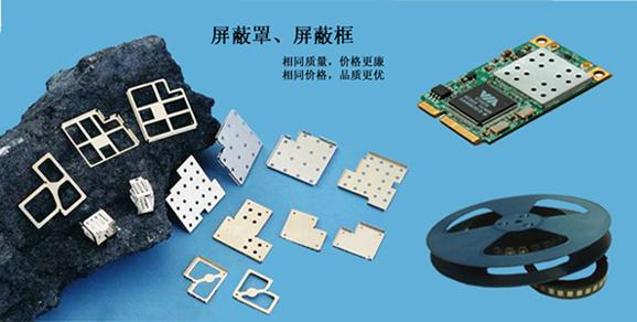 力达精工-拥有20年屏蔽罩制作经验的深圳屏蔽罩厂家!