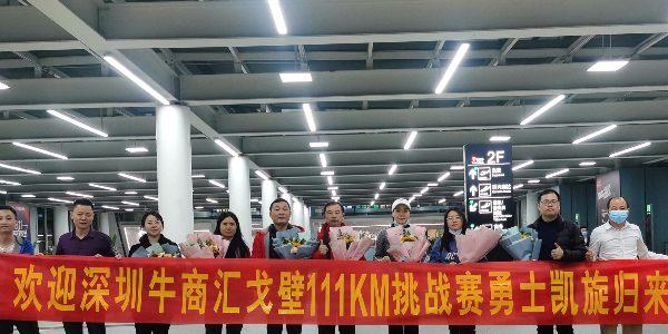 2020深圳牛商汇戈壁111KM挑战赛完美落幕